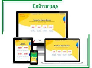 настройка яндекс директ Москва, Пермь, Уфа, Казань, Ижевск